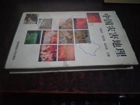 中国灾害地理(精装本)