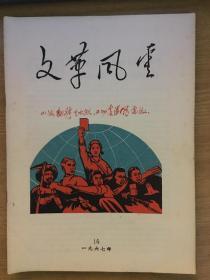 文革风云(1967)(14)