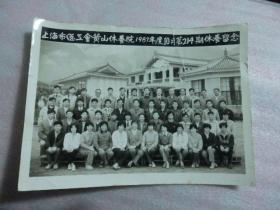 上海市总工会黄山休养院1987年