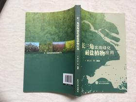 长三角滨海绿化耐盐植物应用