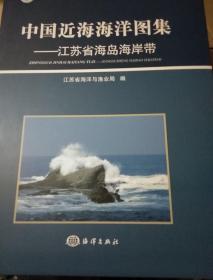 江苏近海海洋图集-江苏省海岛海岸带