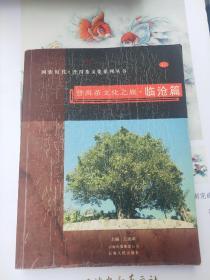 普洱茶文化之旅.临沧篇
