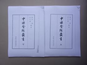 中国食经丛书(上下册)(复印本)