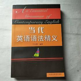 当代英语语法精义
