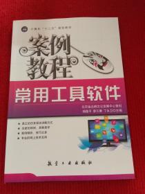 常用工具软件案例教程