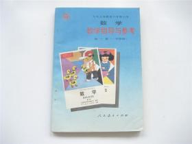 九年义务教育六年制小学    数学·教学指导与参考     第一册    1版1印    内页干净