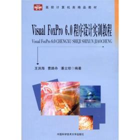 Visual Foxpro 6.0程序设计实训教程王洪海