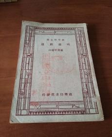 新中学文库: 明杂剧选,