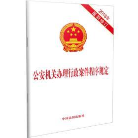 公安机关办理行政案件程序规定(2018年最新修订)