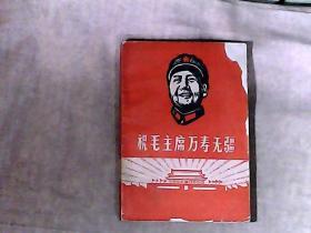 祝毛主席万寿无疆-热烈欢呼全国山河一片红
