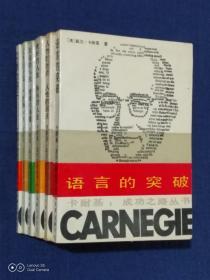 《卡耐基:成功之路丛书(全六册)》