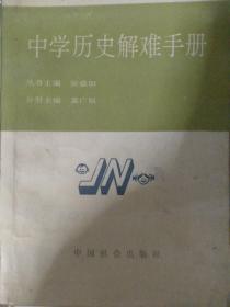 中学历史解难手册。(有一些字迹。)