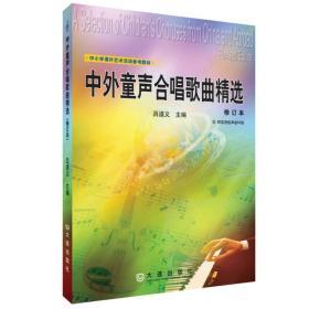 中外童声合唱歌曲精选 修订本  9787550510579