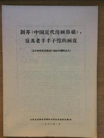 剥开《中国近代漫画鼻祖》反共老手丰子恺的画皮