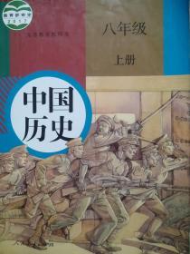 中国历史八年级上册,中国历史8年级上册,初中中国历史历史2017年1版,初中历史mm