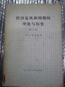 经济危机和周期的理论与历史 第三卷