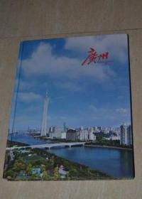 中国 广州(画册).