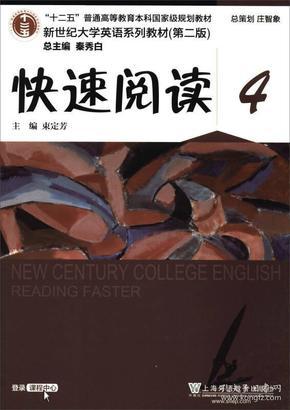 新世纪大学英语系列教材(第二版)快速阅读4