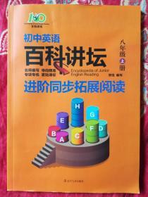 初中英语百科讲坛:进阶同步拓展阅读~八年级上册