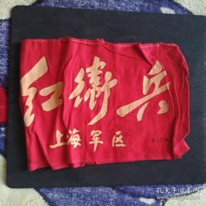 《红卫兵-上海军区》袖章