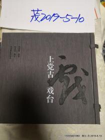 上党古戏台 (12开摄影画册 1函装