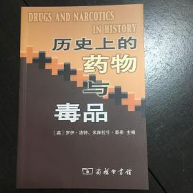 《历史上的药物与毒品》(正版库存书)