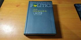 当代国际政治析论