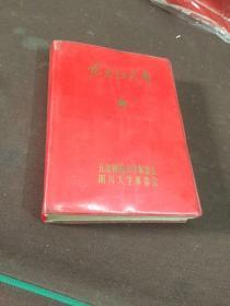 东方红歌声(32开红宝书)