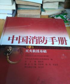 中国消防手册•第九卷-灭火救援基础