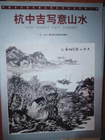 杭中吉写意山水