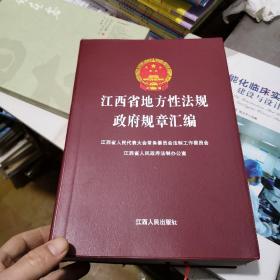 江西省地方性法规政府规章汇编2015版