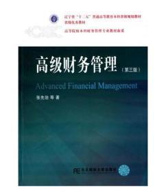 高级财务管理第3版 第三版