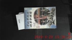 寻红军足迹 树革命理想 青年读本