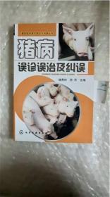 猪病误诊误治与纠误