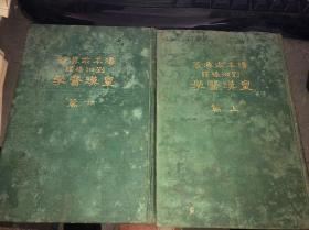民国19年--皇汉医学 上下篇 原版精装假一赔十 私藏