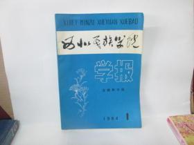 西北民族学院学报【自然科学版】1984 。1