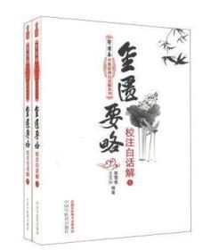 郭霭春中医经典白话解系列:金匮要略校注白话解(套装上下册
