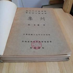 历史语言研究所集刊,第一本,1至4分,