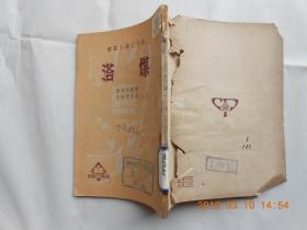32086(现代工业小丛书)《煤溚》馆藏