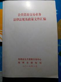 公共资源交易业务法律法规及政策文件汇编
