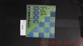 世界编织图案大全 最新花样 3000例