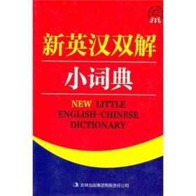 新英汉双解小词典