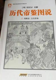 图说中国古典政治学术名著丛书:历代帝鉴图说