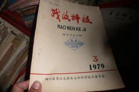 茂汶科技(医疗卫生专辑)1979