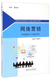 网络营销/高职高专财经商贸类专业精品课程系列教材