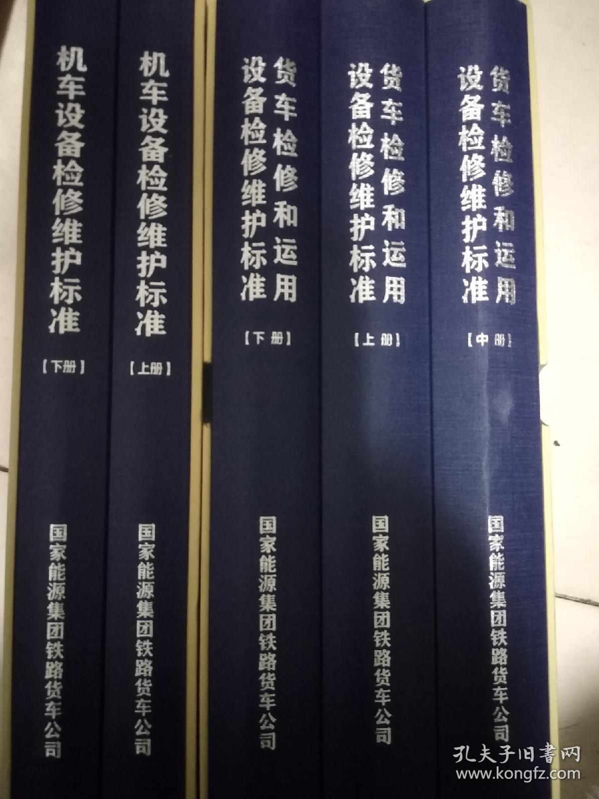 【2018年12月出版】货车检修和运用设备检修维护标准上中下,机车设备检修维护标准上下,[ 五册合售]