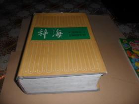 辞海 缩印本.(1989年版)