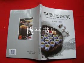 中华迷踪菜