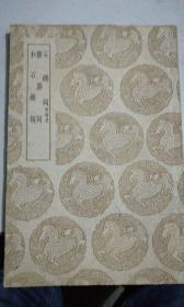 石湖词附补遗 断肠词 和石湖词(全一册)59年补印本