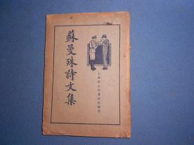 苏曼殊诗文集 -民国书